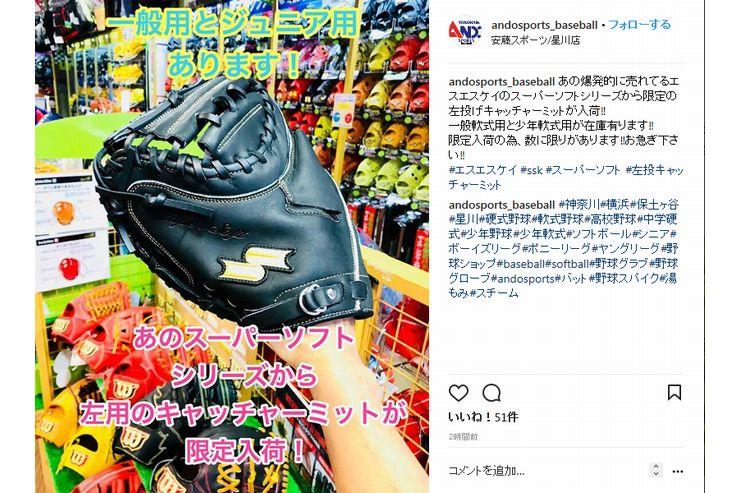 【限定入荷】SSKスーパーソフトシリーズ・左投げキャッチャーミット~InstagramBaseball