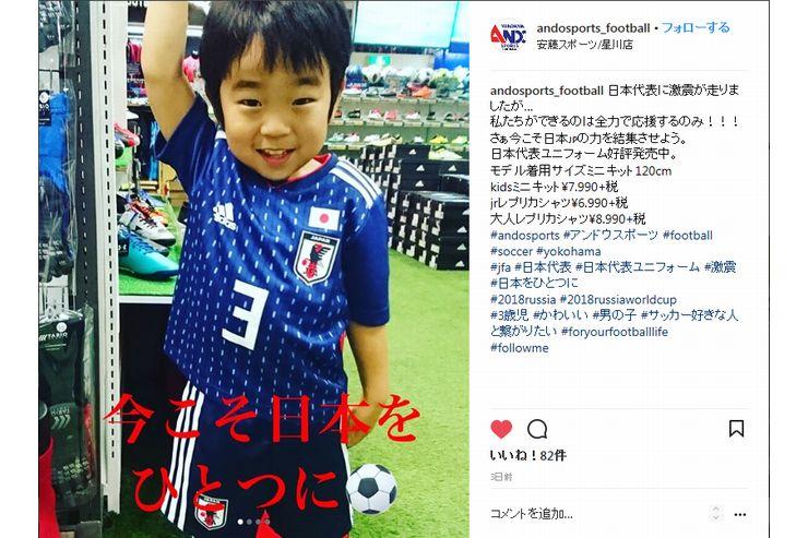 日本代表ユニフォーム好評発売中~InstagramFOOTBALL