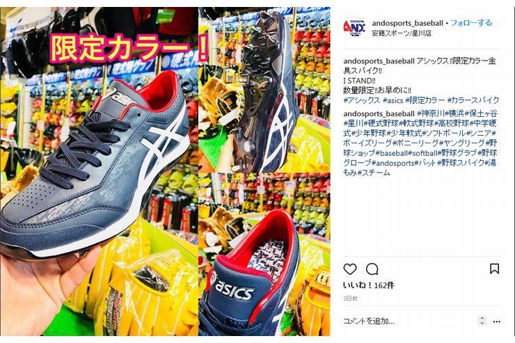 【限定カラー】アシックス金具スパイク~InstagramBaseball