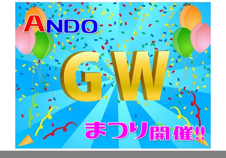 ANDO GWまつり開催!!4月28日(土)~5月6日(祝)まで