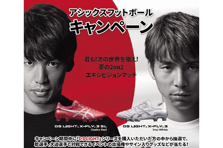 【期間限定】アシックスフットボールキャンペーン開催中!