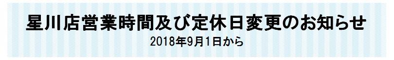 星川店営業時間及び店休日変更のお知らせ