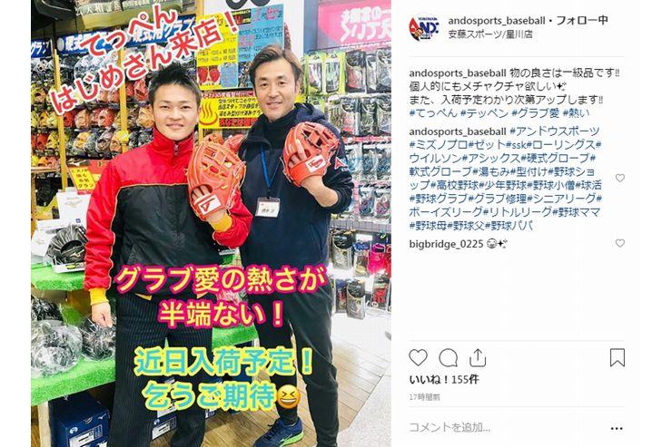 【Instagram_野球】てっぺん、はじめさんご来店