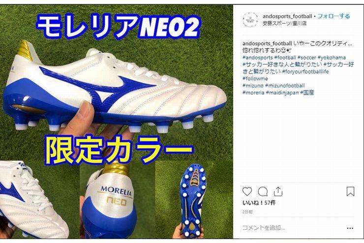 【Instagram_Football】ミズノ、モレリアNEO2限定カラー入荷!