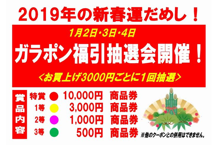 2019新春初売り:1月2日10時開店!