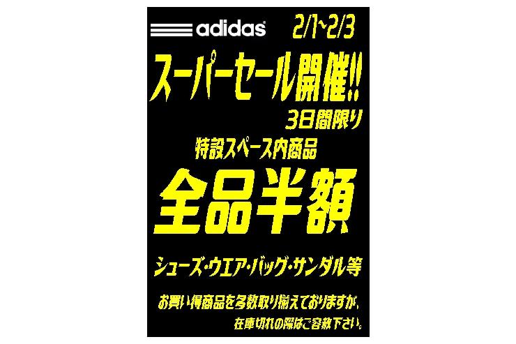 【緊急開催】アディダススーパーセール!!