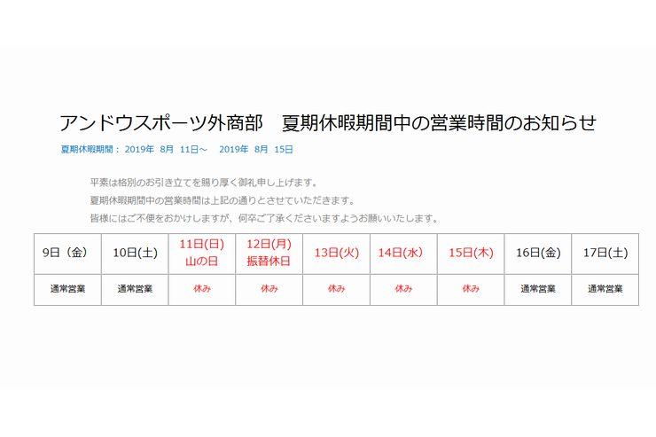 【外商部より】夏季休業のお知らせ