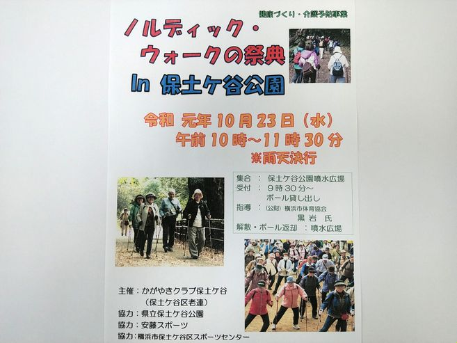ノルディック・ウォークの祭典 in 保土ヶ谷公園