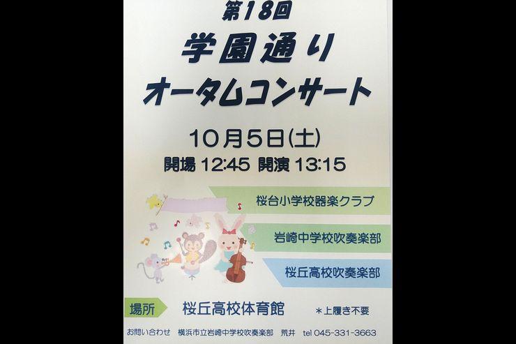 第18回学園通りコンサート!!