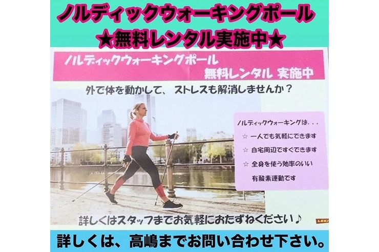 ノルディックウォークキングポール 無料レンタル実施中!!