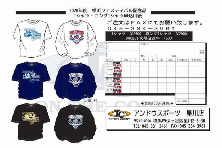 バスケットボールフェスティバル記念Tシャツ!!